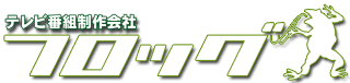 株式会社フロッグ-大阪のテレビ番組制作会社